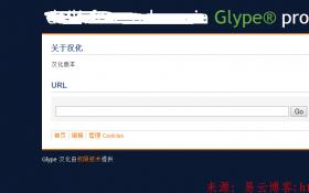 Glype在线DL程序下载安装