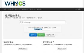 时光人WHMCS5.2开心版分享