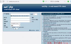 分享在线WEBFTP源码下载