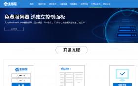 【软件分享】主机屋免费服务器自动续费软件
