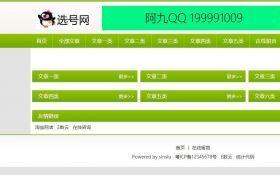 【源码分享】QQ选号网精品源码