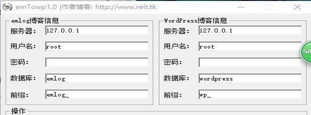【软件分享】数据库emlog转wordpress软件