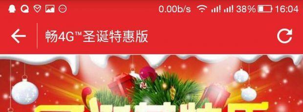 【免流技术】圣诞节流量卫士美化版APP源