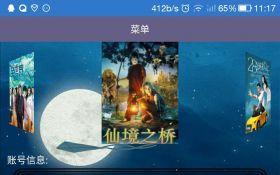 【免流技术】流控对接云播8大VIP视频免费看APP源