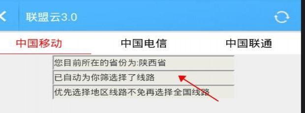 【免流技术】免流APP自动显示合适地区线路视频教程