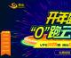 【免费VPS】景安新用户免费VPS活动