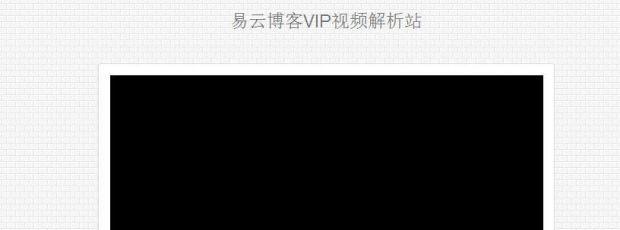 【资源分享】易云免费VIP电影在线解析