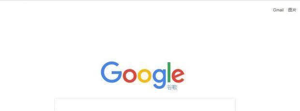 【资源分享】易云Google镜像网站正式服务