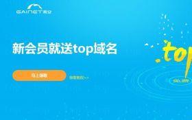 【免费域名】景安新用户注册送免费TOP域名