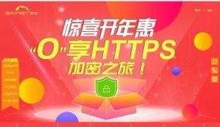 【资源分享】景安免费SSL预约0元订购