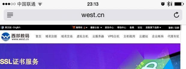 【免费资源】西部数码提供免费一年ssl证书
