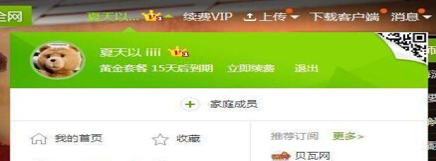 【代码分享】爱奇艺VIP会员自动签到代码