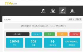【免费资源】114主机网提供免费200M虚拟主机