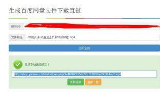 【百度网盘】易云博客百度网盘直链免费使用