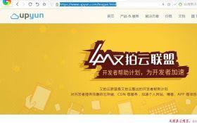 【免费CDN】又拍云也提供免费CDN啦!!
