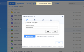 【免费教程】百度云盘自定义分享密码教程