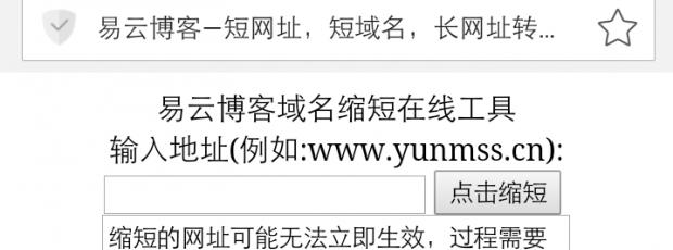 【短域名】易云免费TK短域名工具