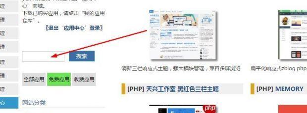 【免费模板】本站的zblog简约三栏博客自适应模板已经免费啦!