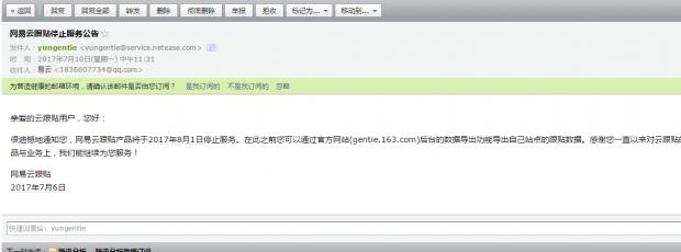 【其他】网易云跟帖也将于2017年8月1日下线