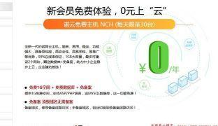 【免费空间】中国诺网提供免费1G诺云虚拟主机