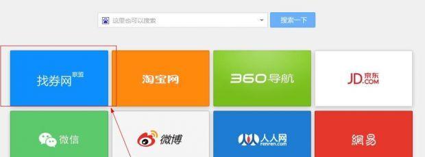 【教程分享】申请360浏览器网站九宫格图片教程
