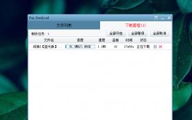 【软件分享】PanDownload破百度网盘限速软件分享下载