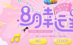 【活动】QQ炫舞8月幸运星活动送大量点卷和永久绝版