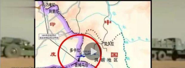 【通知】洞朗对峙结束!印方越界人员和设备已全部撤走