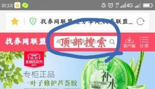 【教程】找券网联盟详细图文使用教程,欢迎不会的来参观!