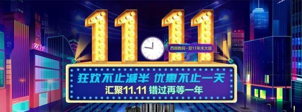 【最新活动】西部数码双11活动,新用户购买主机半价起!