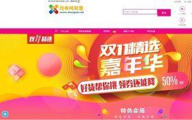 【双11活动】找券网联盟2017双11淘宝嘉年华活动正式开启啦!