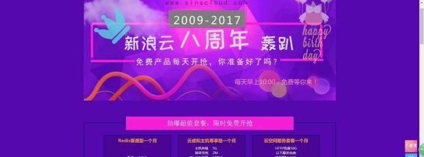 【新浪云活动】新浪云8周年免费送云虚拟主机/云空间/数据库
