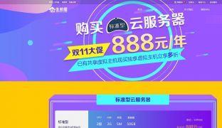 【主机屋活动】双11促销活动,2G内存2核CPU5M带宽服务器一年只要888元