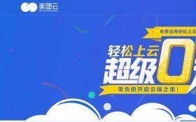 【免费服务器】美团云提供3个月1G1H免费服务器