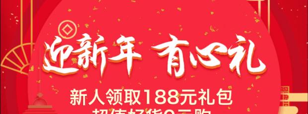 【最新活动】免费领取淘宝新手10元无门槛红包
