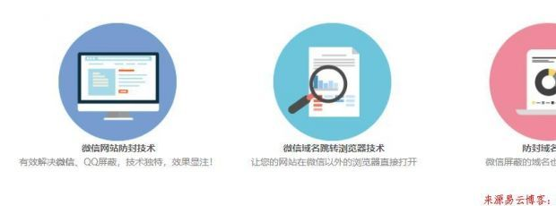 易云防封技术,专业微信QQ网页防封,百分百将被封风险降到5%以下